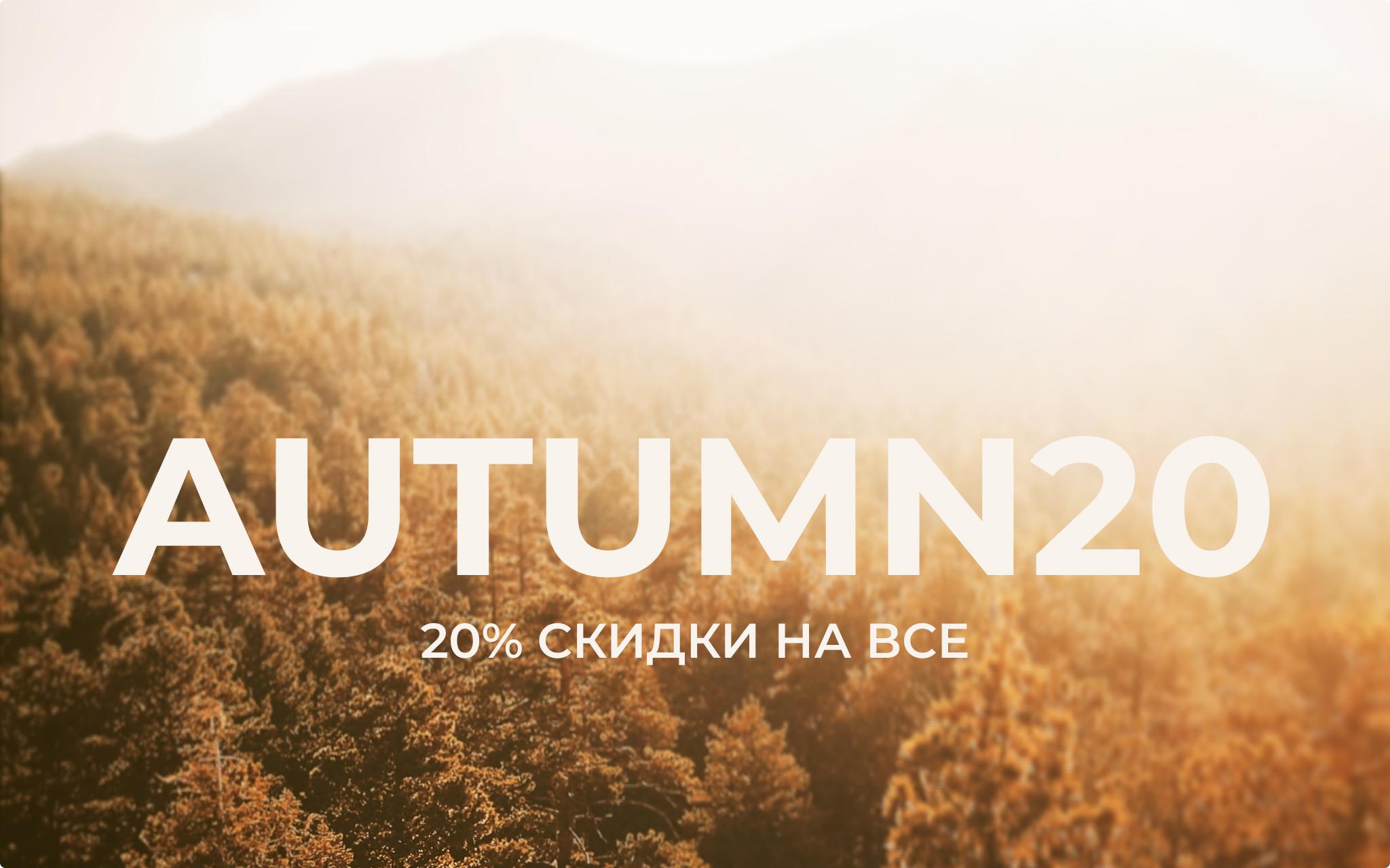 промокод: AUTUMN20